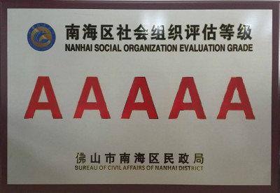 Nanhai District AAAAA level assessment of social organization